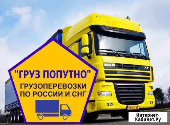 Грузоперевозки по России/межгород попутно 0,1-20т Самара