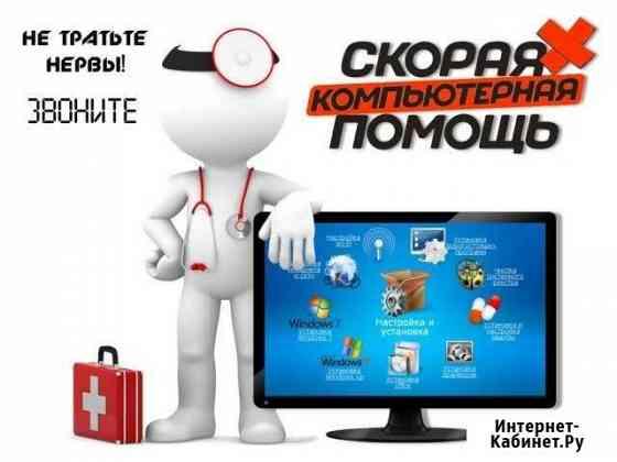 Компьютерная помощь на дому без выходных Волгоград