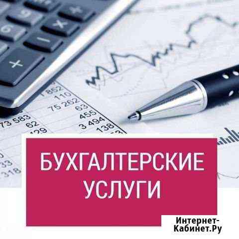 Главный бухгалтер (удаленная работа) Уфа