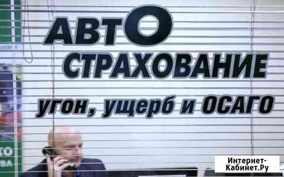 Осаго + Техосмотр, Каско, все виды страхование Санкт-Петербург