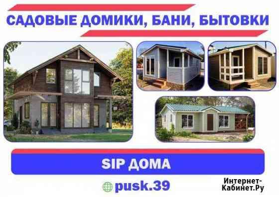 Хотите каркасный дом, садовый домик, баню, бытовку Калининград