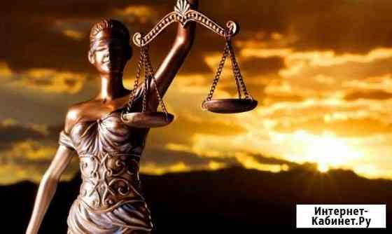 Адвокат, юрист, юридические услуги Рязань