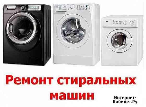 Качественный ремонт стиральных машин Краснодар