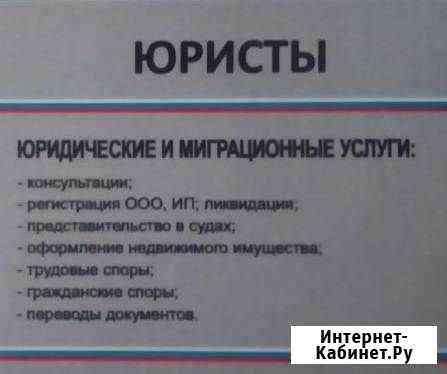 Юридические услуги Новосибирск