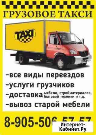 Грузовое такси Клин