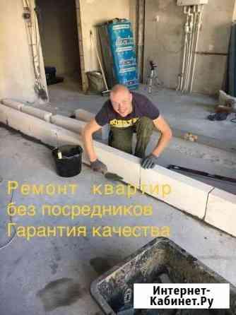 Ремонт квартир Калининград