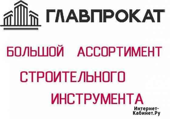 Аренда инструмента, оборудования, оснастки Москва