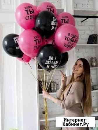Гелиевые шары, шары на любой случай жизни Анапа