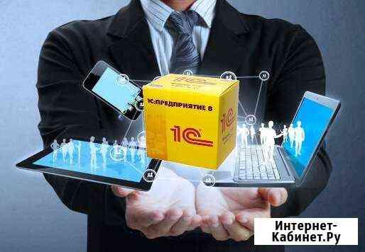 Программист 1С, все виды услуг и без предоплаты Волгоград