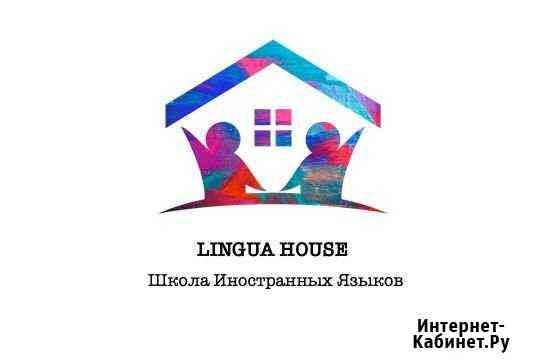 Школа иностранных языков Анапа
