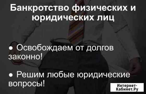 Банкротство физических и юридических лиц Сыктывкар