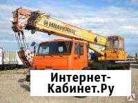 Аренда автокрана 15 и 25 т. стрелы до 22м Санкт-Петербург
