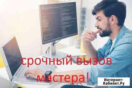 Компьютерный мастер,мастер,ремонт компьютеров Салават