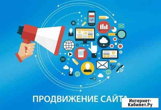 Продвижение сайтов Красково