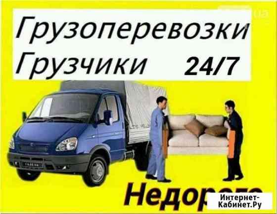 Грузоперевозки Стерлитамак