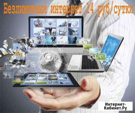 Интернет Новопавловск