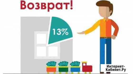 Декларации 3 ндфл для получения вычета Рыбинск