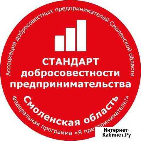 Грузчики Грузоперевозки Переезды Вывоз мусора Смоленск