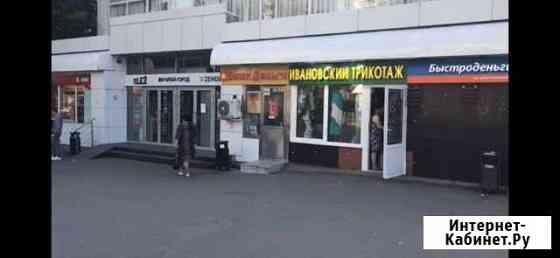 Торговое помещение Москва