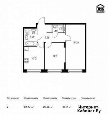 2-комнатная квартира, 52.8 м², 3/9 эт. Москва