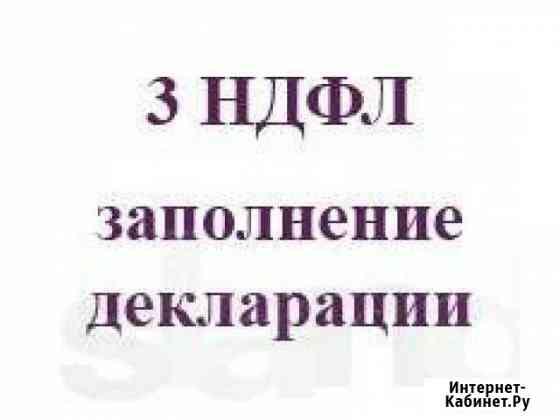 Заполнение и печать деклараций 3 ндфл, консультаци Екатеринбург