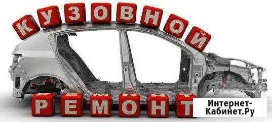 Кузовной ремонт,мелко срочный ремонт Челябинск