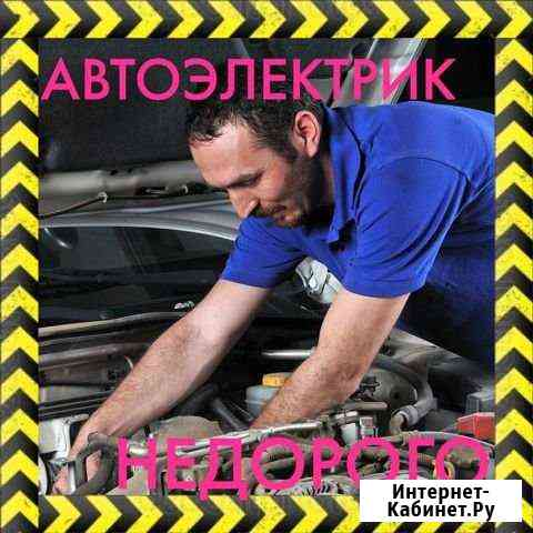Автоэлектрик с выездом легковой/грузовой 12/24V Новосибирск