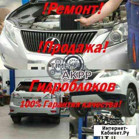 Ремонт Гидроблока Мурманск