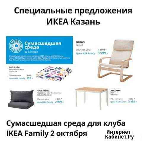 Отправка товаров икеа Казань