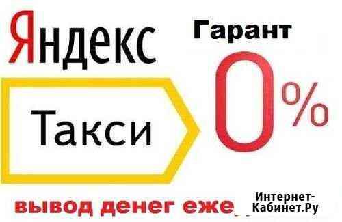 Подключение к Яндекс Такси Пластун