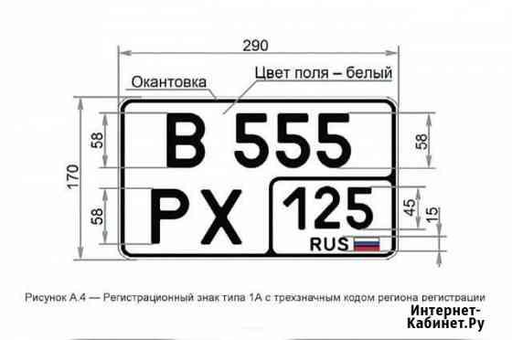 Изготовление дубликат Гос номера нового образца Дальнереченск