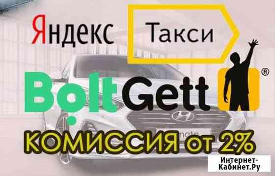 Подключение К Яндекс.Такси,Gett,Bolt Владивосток
