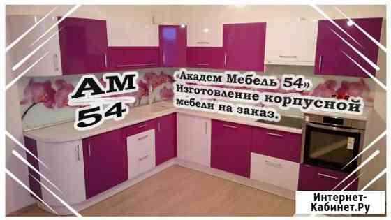 Академ Мебель 54 - Изготовление Корпусной Мебели Новосибирск