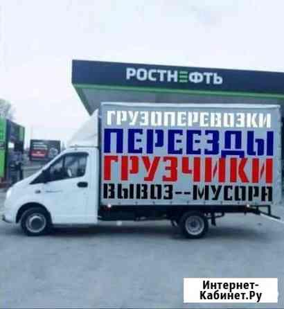 Грузоперевозки/Газель Казань