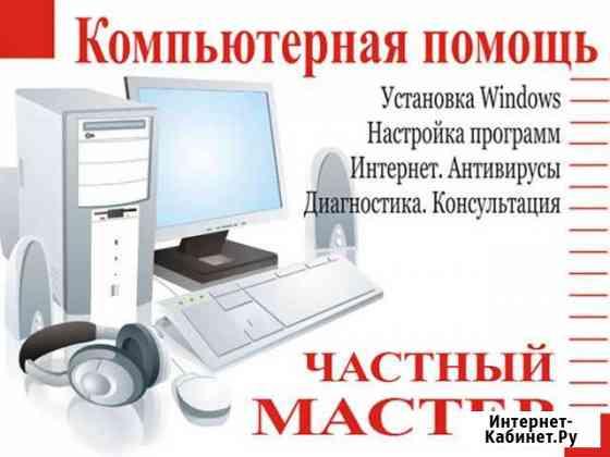 Профессиональный компьютерный мастер, выезд Ростов-на-Дону
