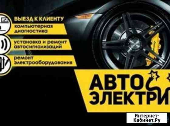 Автоэлектрик диагност выезд Нижний Новгород