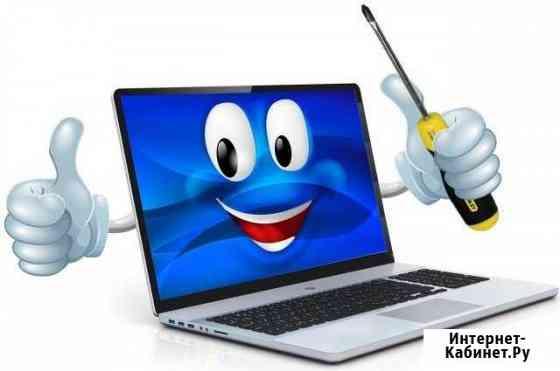 Компьютерная помощь на дом по городу и району Пугачев