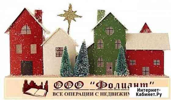 Любые услуги по недвижимости Владивосток