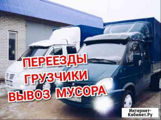 Грузоперевозки Газели Пермь