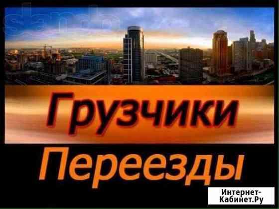 Бригада Грузчиков Санкт-Петербург