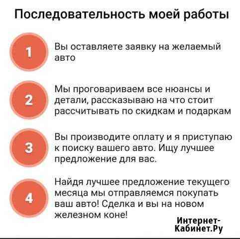 Помощь в покупке нового автомобиля у официального Санкт-Петербург