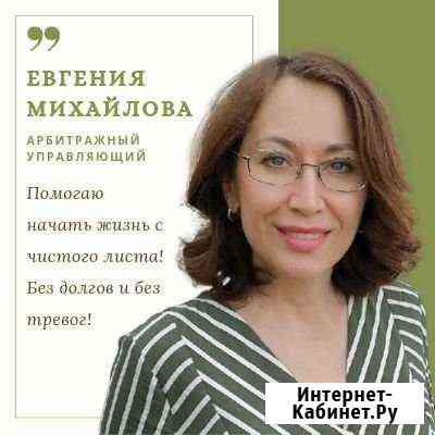 Банкротство физических лиц без посредников Челябинск