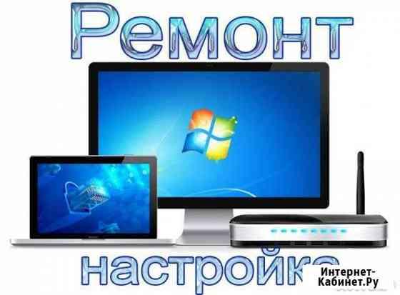 Ремонт компьютеров, компьютерная помощь Челябинск