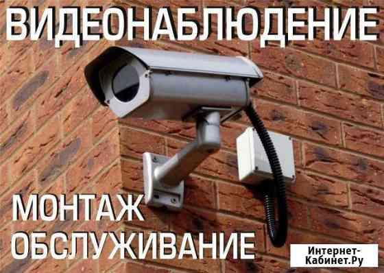 Видеонаблюдение монтаж под ключ Магнитогорск