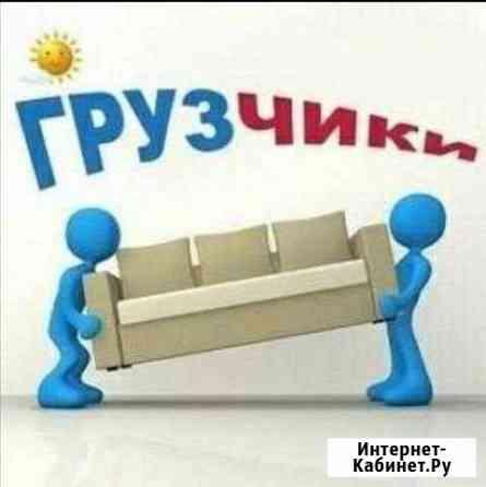 Грузчики Ставрополь