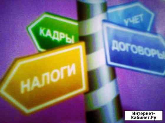 Услуги Бухгалтера. Закрытие ип. Снижение штрафов Красноярск