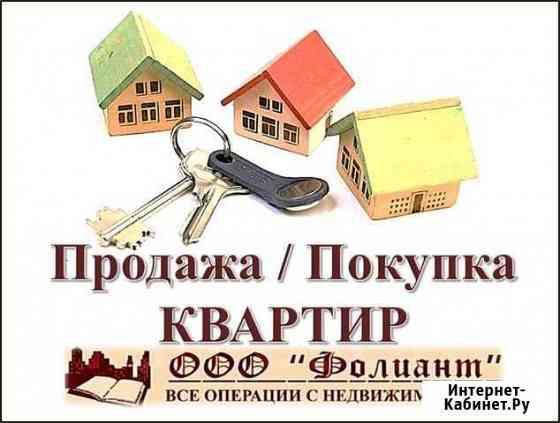 Услуги риэлтора. Сделки с недвижимостью Владивосток