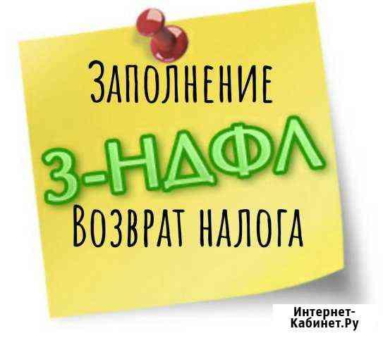 Возврат налога,заполнение декларации 3 ндфл Пушкин