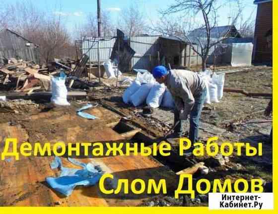 Демонтаж домов, фундамента, демонтаж квартир Голицыно