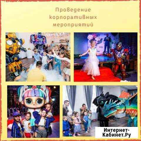 Аниматоры, детские праздники Новосибирск